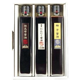 蔵工房 蔵からの贈り物(香味醤油詰合せ) (F-3b) [キャンセル・変更・返品不可]