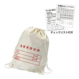 両リュック・非常持出袋 (81360) 単品 [キャンセル・変更・返品不可]