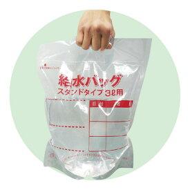 給水バッグ3L用 (スタンドタイプ) 単品 [キャンセル・変更・返品不可]