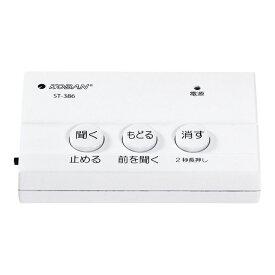 防犯対策電話録音機 (ST-386) 単品 [キャンセル・変更・返品不可]