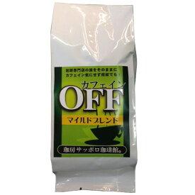 カフェインオフマイルドブレンド (200g(粉)) [キャンセル・変更・返品不可]