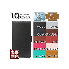 [ミラー付き] OPPO R15 Neo SIMフリー 229SO-01L 専用 手帳型スマホケース 横開き(表裏同色) スタイリッシュ (D001W76) [キャンセル・変更・返品不可][代引不可][同梱不可]