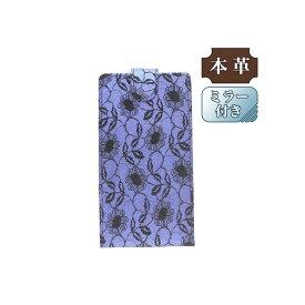 [ミラー付き] OPPO R11s SIMフリー 専用 手帳型スマホケース 縦開き 本革 玉虫カラー レース柄 パープル (LW24-V) [キャンセル・変更・返品不可][代引不可][同梱不可]