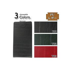 SONY ソニー Xperia Z5 Compact SO-02H docomo 専用 手帳型スマホケース 縦開き ベーシックデザイン (D002W81) [キャンセル・変更・返品不可][代引不可][同梱不可]