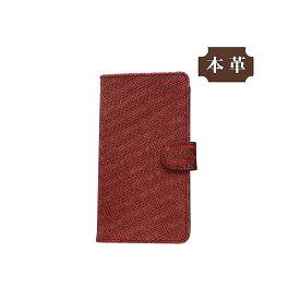 OPPO R11s SIMフリー 専用 手帳型スマホケース 横開き 編み込み模様 光沢 マット素材 レッド(赤紅) (LW90-H) [キャンセル・変更・返品不可][代引不可][同梱不可]