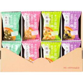マルコメ フリーズドライ タニタ監修みそ汁(16食) (671338) [キャンセル・変更・返品不可]