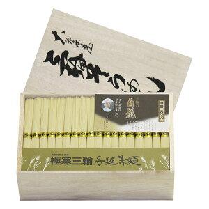 三輪そうめん 手延べ三輪の白髭 細麺 (KBS-200) [キャンセル・変更・返品不可]