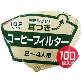 コーヒーフィルター 102 無漂白 100枚入り [キャンセル・変更・返品不可]