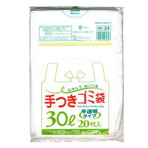 手つきゴミ袋 30L 半透明 20枚入 (HI-34) [キャンセル・変更・返品不可]