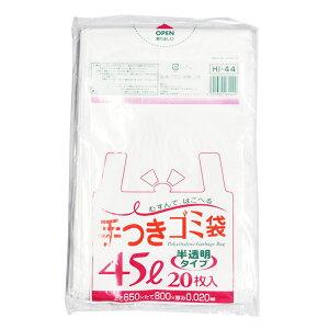手つきゴミ袋 45L 半透明 20枚入 (HI-44) [キャンセル・変更・返品不可]