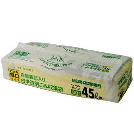 容量表記 スマートキューブ 45L 白半透明 30枚 (HT45) [キャンセル・変更・返品不可]