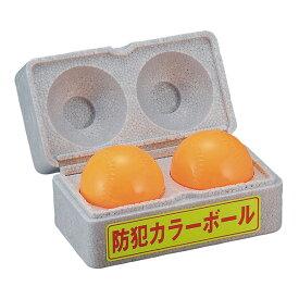 防犯カラーボール (D-92) 単品 [キャンセル・変更・返品不可]