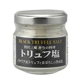 トリュフ塩(まぼろしの熟成塩) (MA-YT50G) 単品 [キャンセル・変更・返品不可]