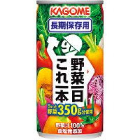 カゴメ 野菜一日これ一本長期保存用(30缶) [キャンセル・変更・返品不可]