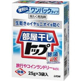 ライオン 部屋干しトップ 除菌EX(25g×3) [キャンセル・変更・返品不可]
