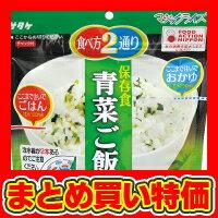 サタケ マジックライス 保存食 青菜ご飯 (1FMR31011ZE) ※セット販売(20点入) [キャンセル・変更・返品不可]