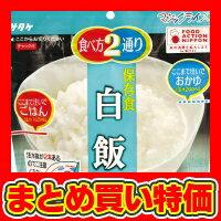 サタケ マジックライス 保存食 白飯 (1FMR31014ZE) ※セット販売(20点入) [キャンセル・変更・返品不可]