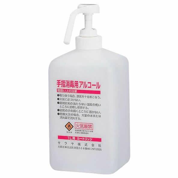 サラヤ カートリッジボトル 噴射ポンプ付 手指消毒剤用 1L×12本