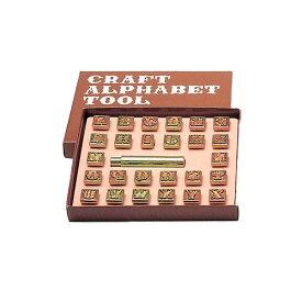 クラフト社 アルファベット刻印セット(13mm×13mm) 18301