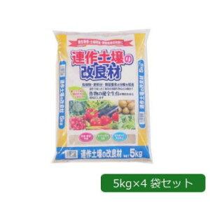 あかぎ園芸 連作土壌の改良材 5kg×4袋 [ラッピング不可][代引不可][同梱不可]
