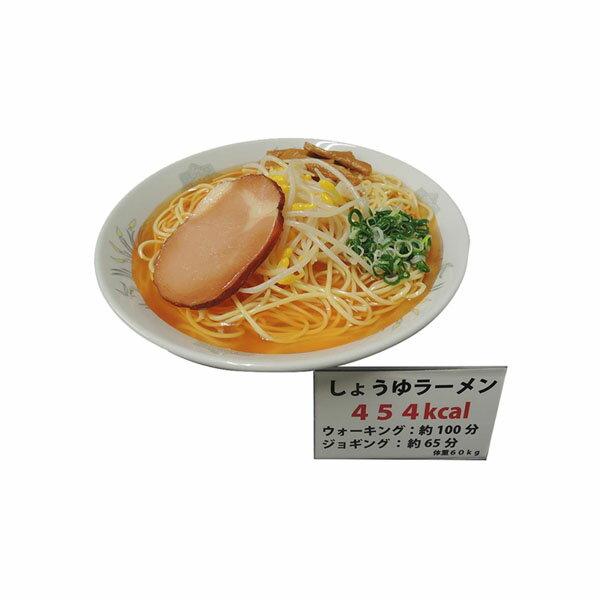 日本職人が作る 食品サンプル カロリー表示付き しょうゆラーメン IP-548