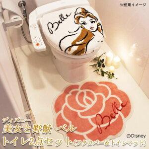 トイレ2点セット(フタカバー&トイレマット) ディズニー 美女と野獣 ベル NDY-15