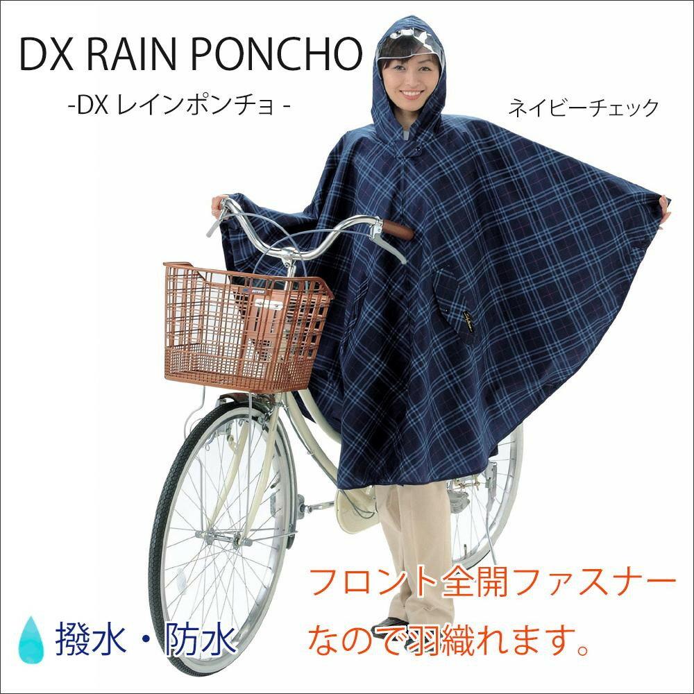【DXレインポンチョ ネイビーチェック 自転車用品 KW-489NE】※発送目安:2週間
