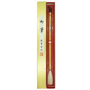 長栄堂 長鋒柏葉寿(5号) 細光峰羊毛 18321