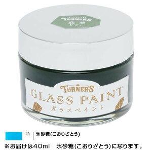 ターナー色彩 ガラスペイント 40ml 氷砂糖(こおりざとう) GP040010