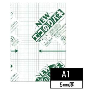 ARTE(アルテ) のり付き発泡スチロールボード ニューエコのりパネ(R) 5mm厚 A1(594×841mm) 5NENP-A1 [ラッピング不可][代引不可][同梱不可]