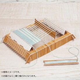 ハマナカ ミニ織り機 角型 H208-003