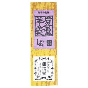 回進堂 岩谷堂羊羹 新中型 しお 260g×6本セット [ラッピング不可][代引不可][同梱不可]