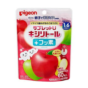 Pigeon(ピジョン) 乳歯ケア タブレットU キシリトールプラスフッ素 60粒 もぎたてりんごミックス味 03948