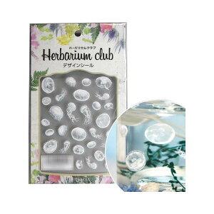 ハーバリウムクラブ ハーバリウムシール 海月 (両面印刷) HR-KRG-101