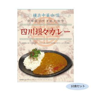 ご当地カレー 神奈川 横浜中華カレー 四川坦々カレー 10食セット [ラッピング不可][代引不可][同梱不可]
