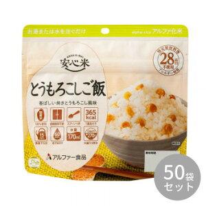 11421624 アルファー食品 安心米 とうもろこしご飯 100g ×50袋 [ラッピング不可][代引不可][同梱不可]