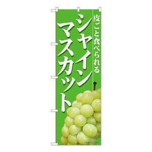 Nのぼり シャインマスカット黄緑背景 MTM W600×H1800mm 81286