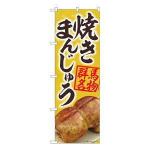 Nのぼり 焼きまんじゅう黄 MTM W600×H1800mm 84402