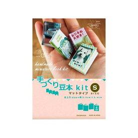 クラフトキット とじ郎倶楽部 手づくり豆本kit S マットタイプ 4冊分