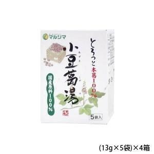 純正食品マルシマ 国産 小豆葛湯 (13g×5袋)×4箱 5800 [ラッピング不可][代引不可][同梱不可]