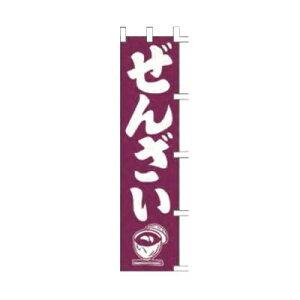 のぼり ぜんざい 45×180cm K20-15