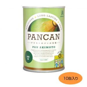 アキモトのパンの缶詰 PANCAN 1年保存 抹茶 10缶入り [ラッピング不可][代引不可][同梱不可]