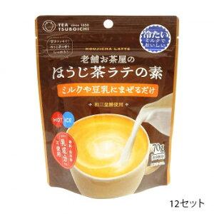 つぼ市製茶本舗 老舗お茶屋のほうじ茶ラテの素 70g 12セット
