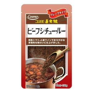 コスモ食品 直火焼 ビーフシチュールー 150g×50個 [ラッピング不可][代引不可][同梱不可]