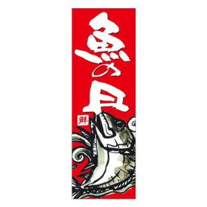 天吊幕 48017 魚の日 赤 鮪600