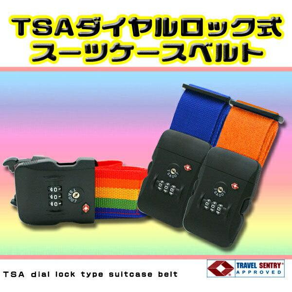 【TSAダイヤルロック式スーツケースベルト】[返品・交換・キャンセル不可]