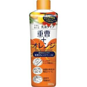 重曹オレンジペースト 300G [キャンセル・変更・返品不可]