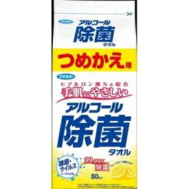 アルコール除菌タオルつめかえ用80枚 [キャンセル・変更・返品不可]