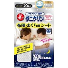 ダニクリン布団・まくら用シート2枚(台紙) [キャンセル・変更・返品不可]