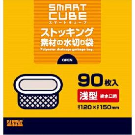 SC61スマートキューブストッキング 浅型90枚 [キャンセル・変更・返品不可]